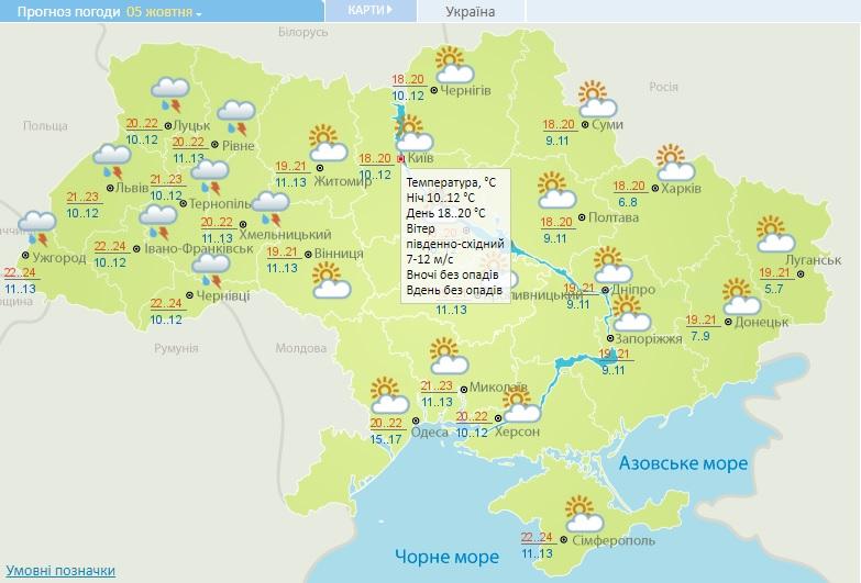 5 жовтня на Київщині буде тепло та малохмарно - прогноз погоди, погода - 05 pogoda