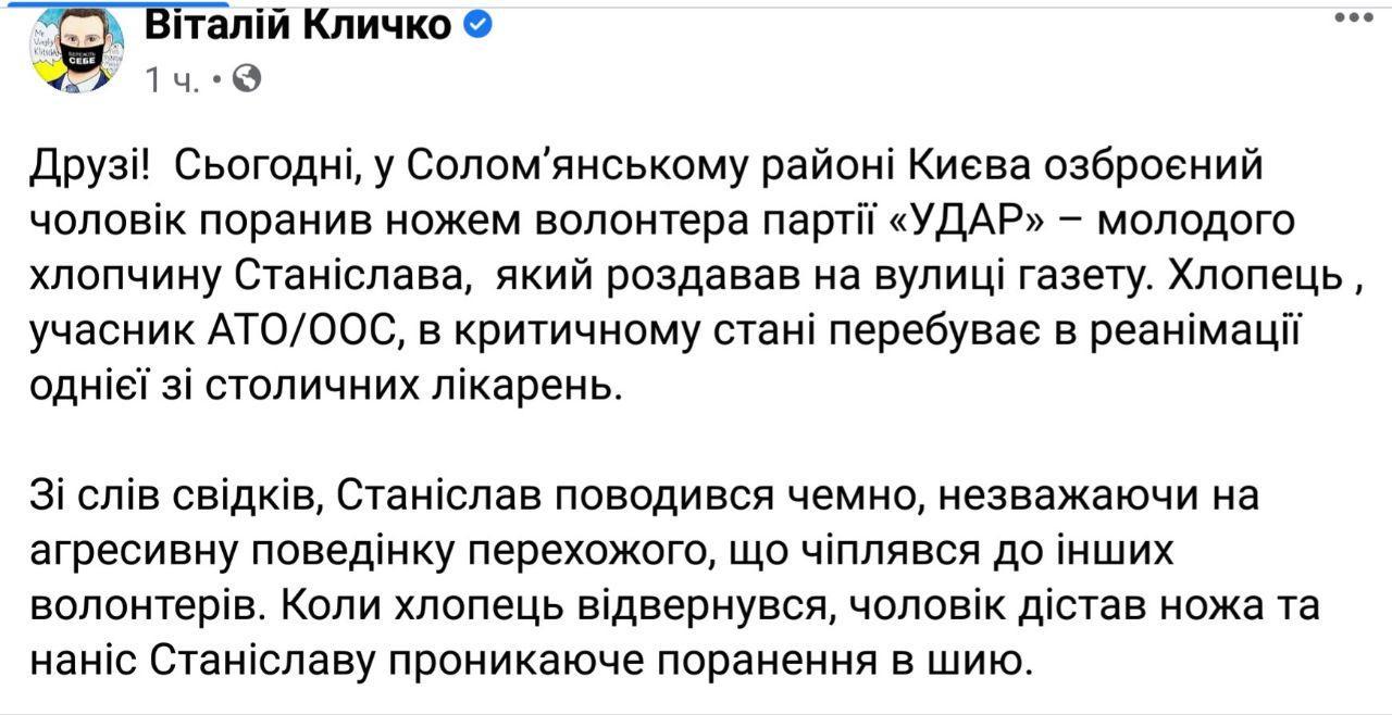 У Києві важко поранили волонтера-агітатора - ножове поранення, місцеві вибори 2020, Віталій Кличко - 1 5