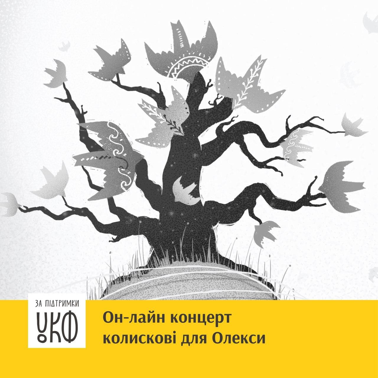 «Колискові для Олекси»: Український культурний фонд запрошує на онлайн-концерт -  - 120751377 1229433444116058 6640092046110195375 o