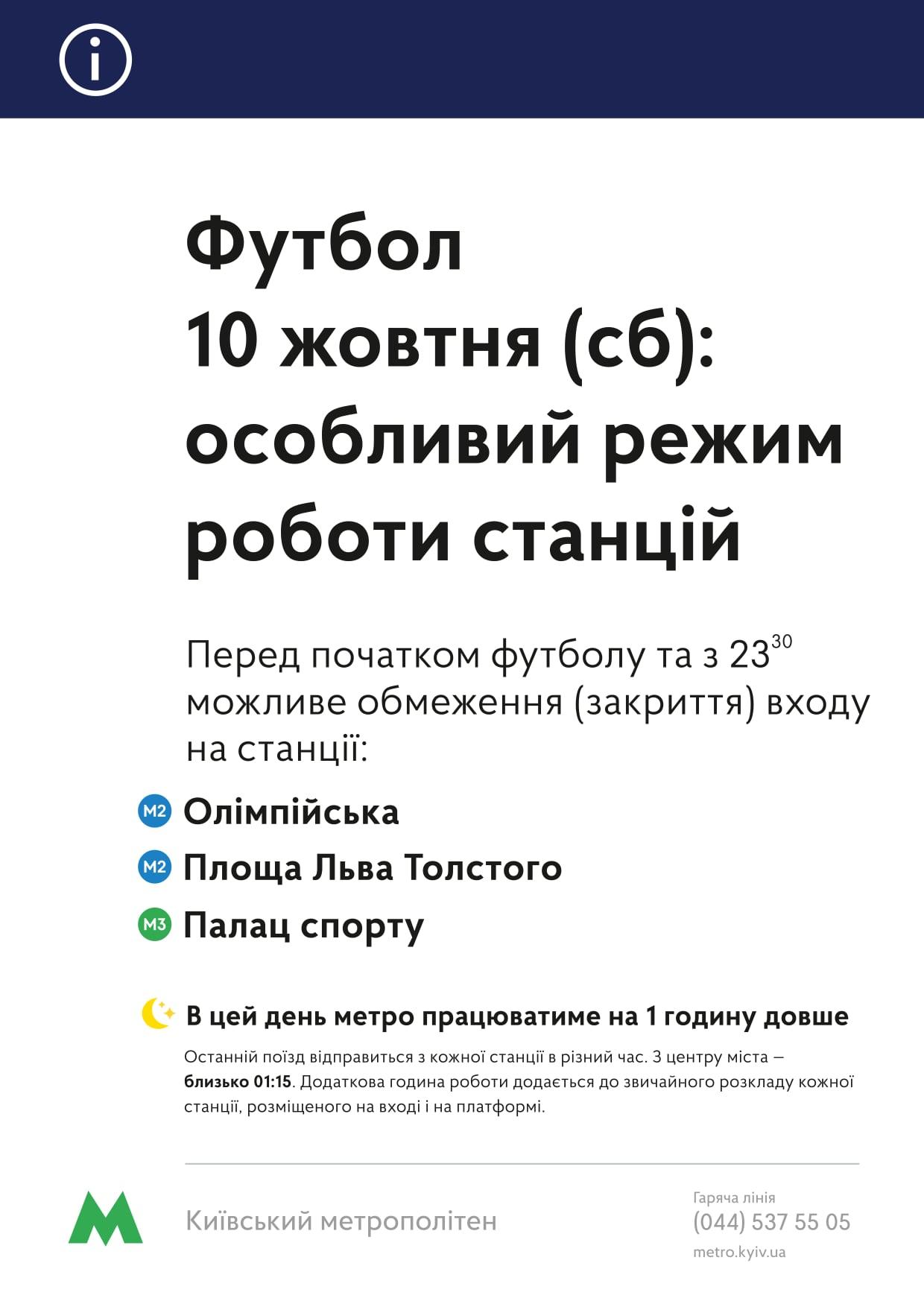 У київському метро можливі зміни в роботі - футбол - 121101677 2741190442795020 5464053044464441765 o