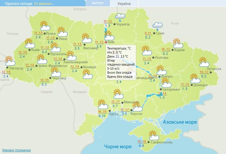 21 жовтня на Київщині: без опадів, вдень до +13°С - прогноз погоди, погода - 21 pogoda