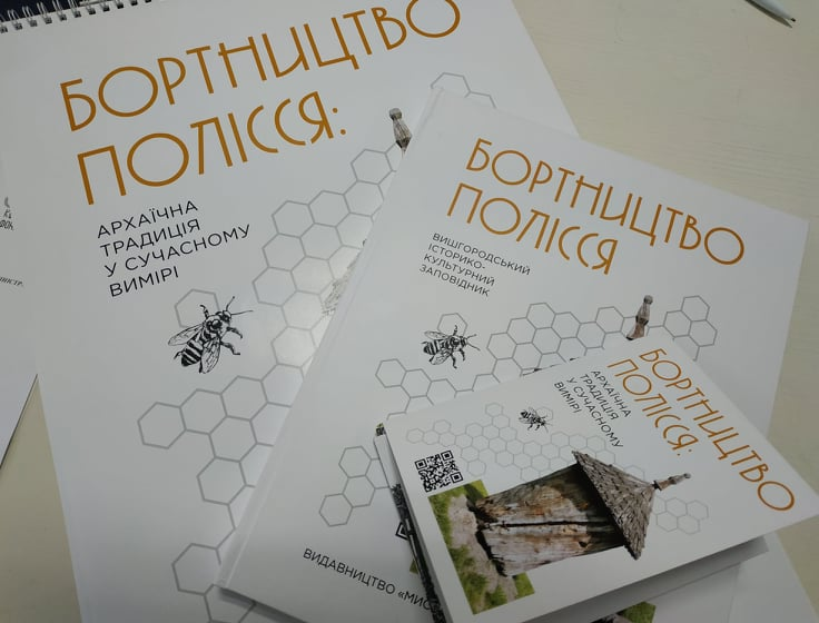 У Вишгороді презентували фотоальбом, присвячений бортництву - Культура, Вишгород - Bort liter