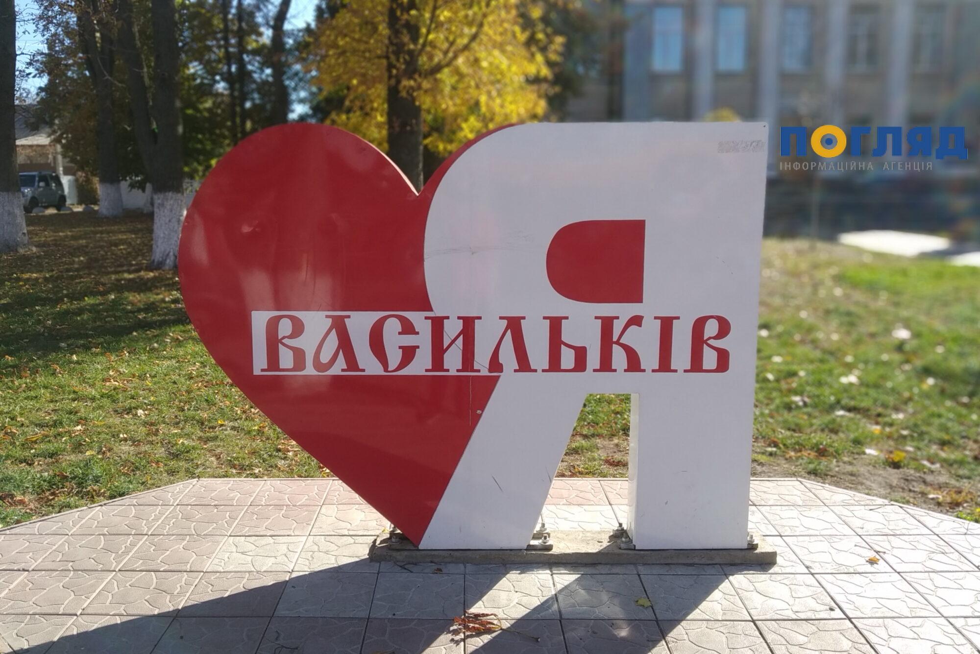 На посаду міського голови Василькова претендують 15 осіб -  - IMG 20191016 113645 2000x1335