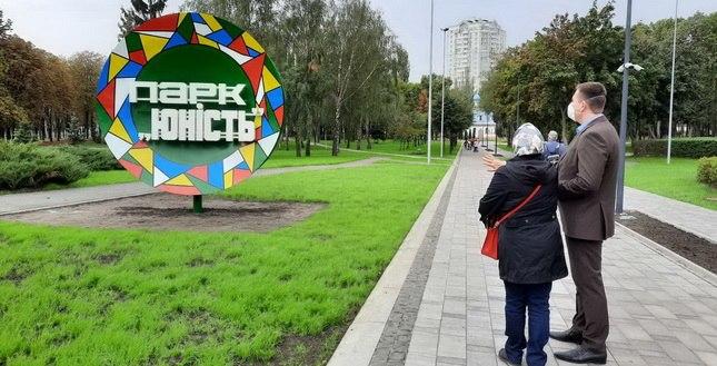 На Борщагівці триває реконструкція парку «Юність» - парк, Борщагівка - IMG 20201007 151713 173