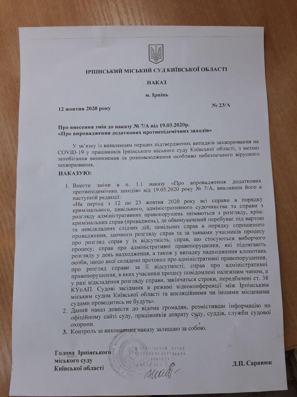Через коронавірус Ірпінський міський суд закривають на два тижні - коронавірус - IMG 20201012 114046 830