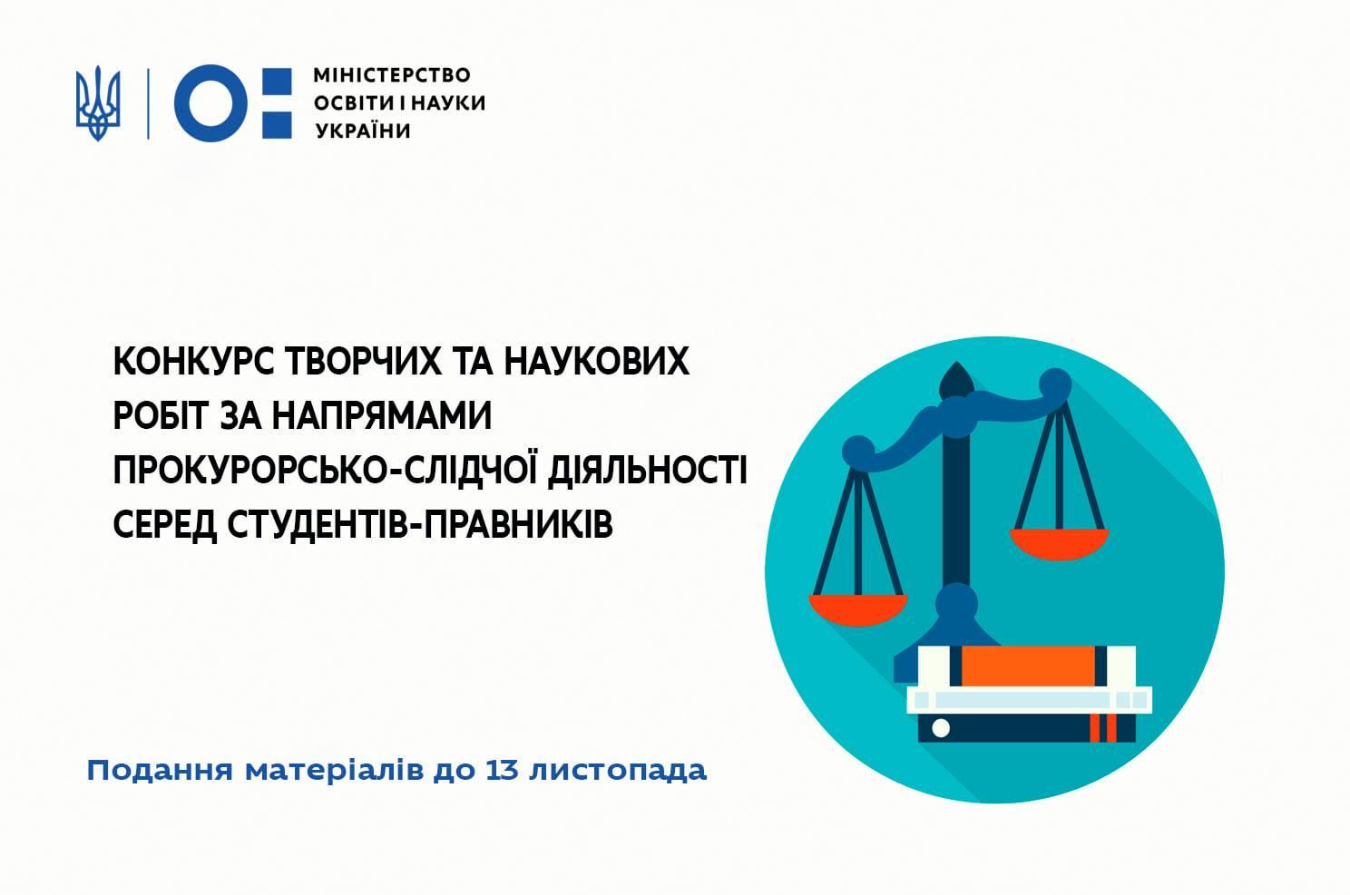 Майбутніх прокурорів запрошують на конкурс - МОН, конкурс - MON PROKUROR