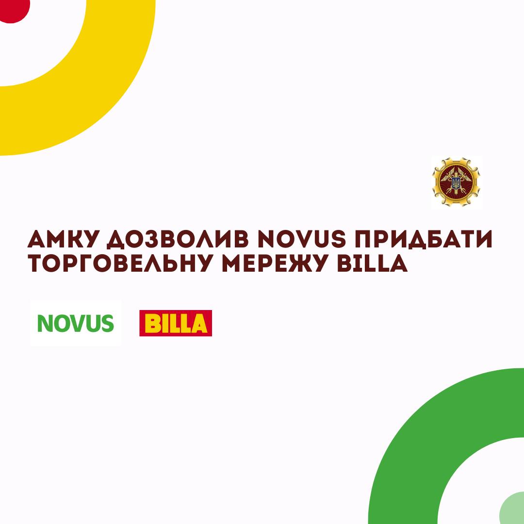 Замість Billa буде Novus: антимонопольний комітет надав дозвіл - супермаркет, продукти харчування, магазин - Novus Bila