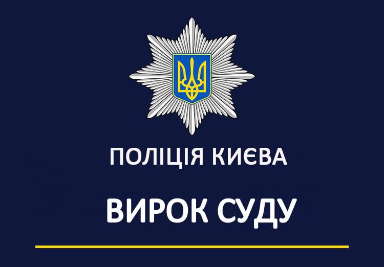 Вісім років – за вимагання, розбій та викрадення людини: вирок суду - кримінал, Київ - Politsiya Kyyeva