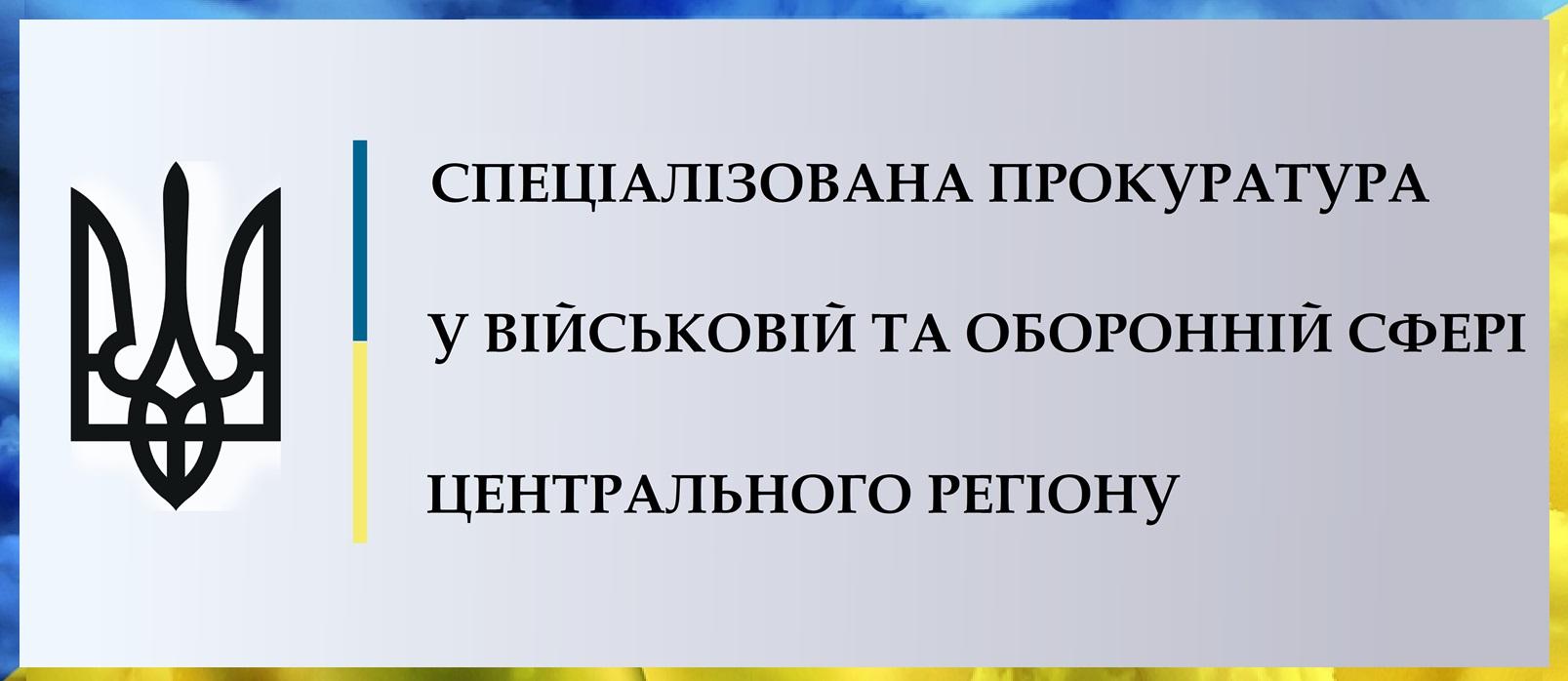 Нестатутні відносини призвели до смерті солдата - смерть, Національна гвардія України - SPETSPROK
