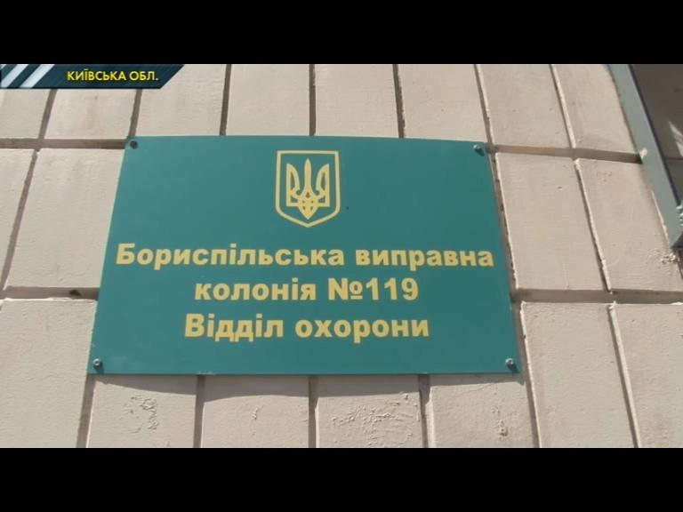 Бориспільщина: посадовця виправної колонії звинувачують у хабарництві - хабар, в'язниця - STUDIYA CHP DNYA 20 06 BORISPILJSJKA VIPRAVNA KOLONIYA JOIN 59.MP4 20190620 191131.396