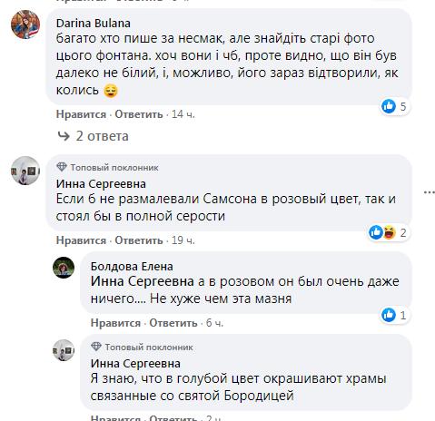 Вже не рожевий: у Києві розфарбували фонтан «Самсон» - фонтан, вандали - Screenshot 10