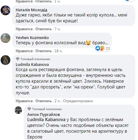 Вже не рожевий: у Києві розфарбували фонтан «Самсон» - фонтан, вандали - Screenshot 11