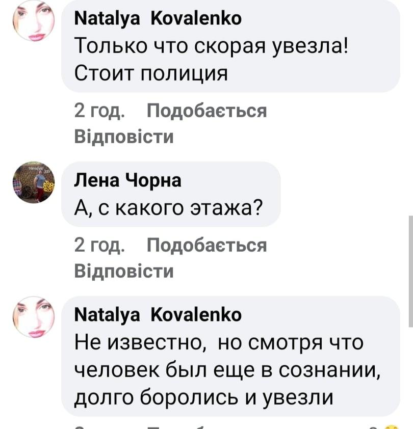 У Вишгороді чоловік випав із балкона - надзвичайні ситуації, Вишгород - Skrin1