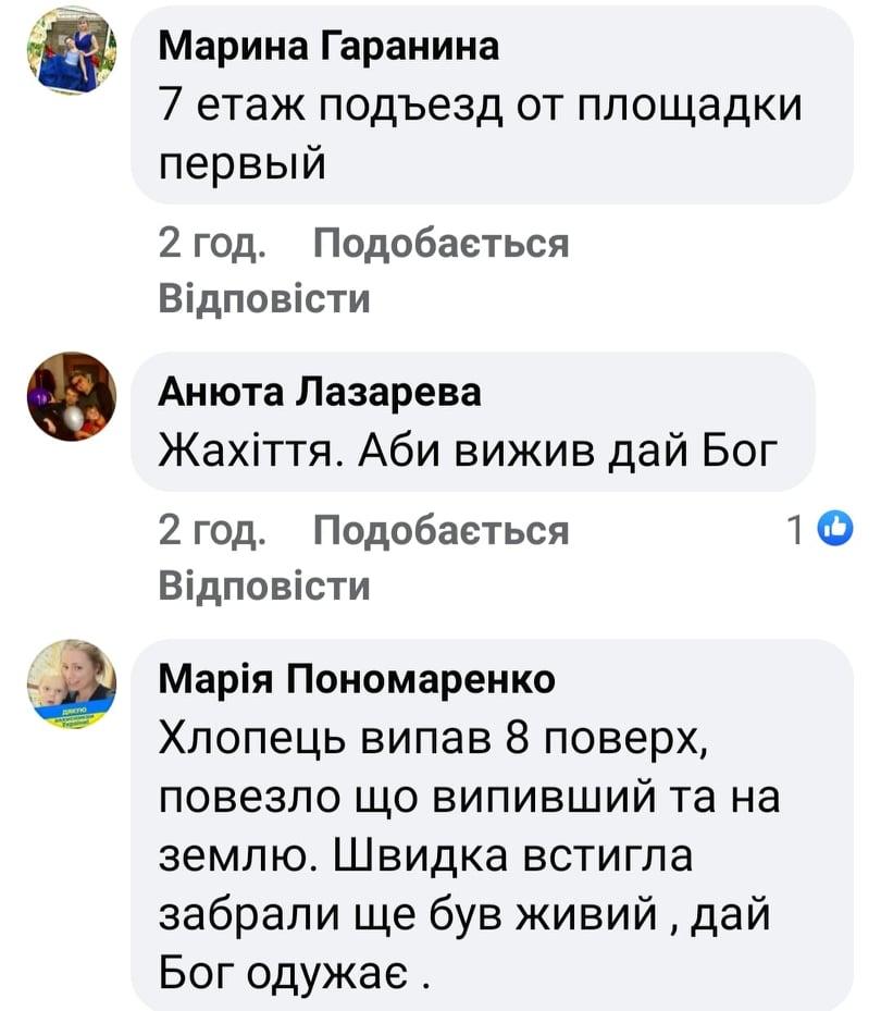 У Вишгороді чоловік випав із балкона - надзвичайні ситуації, Вишгород - Skrin2