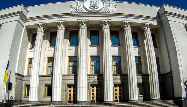 Послання президента: у Верховній Раді зекономили папір - Президент України, Верховна Рада України - VR