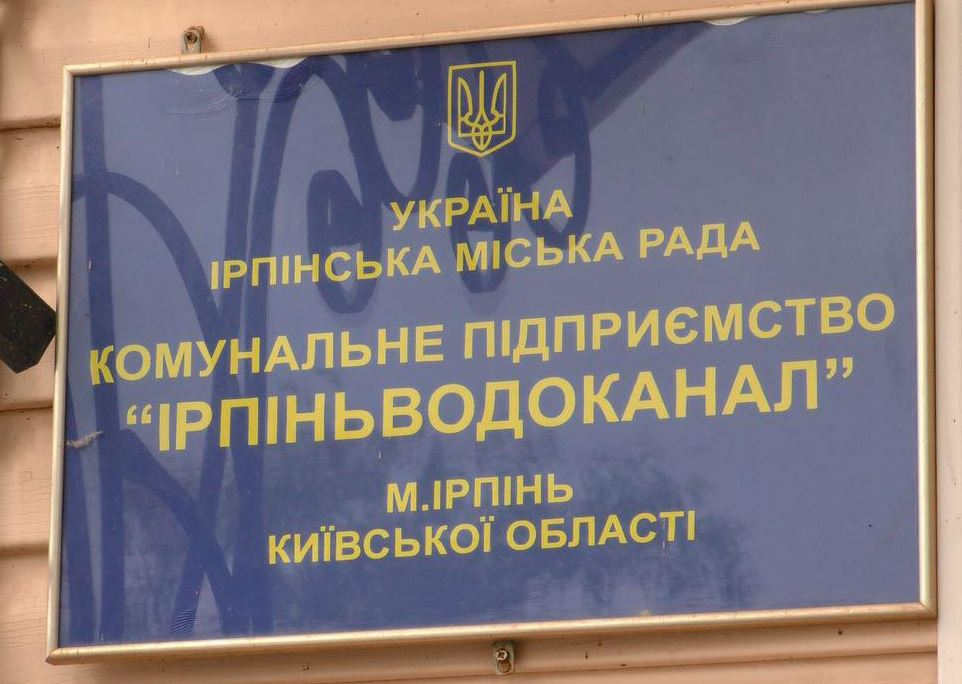 Карантин для «Ірпіньводоканалу»: питання вирішуватимуть дистанційно - Приірпіння, київщина, карантин, Ірпіньводоканал - Vodokan karant 0