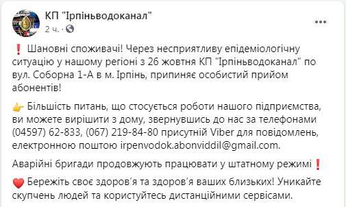 Карантин для «Ірпіньводоканалу»: питання вирішуватимуть дистанційно - Приірпіння, київщина, карантин, Ірпіньводоканал - Vodokan karant skr