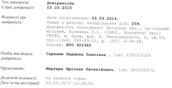 Син голови Ірпінського суду бере участь у схемах забудовника Оверка -  - doverennost