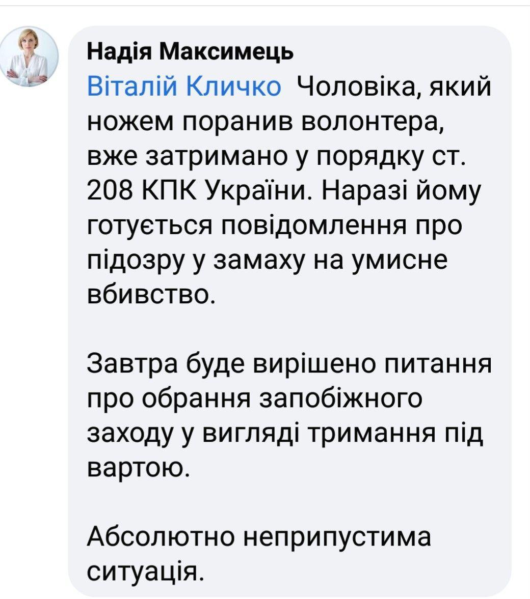 У Києві важко поранили волонтера-агітатора - ножове поранення, місцеві вибори 2020, Віталій Кличко - mmm