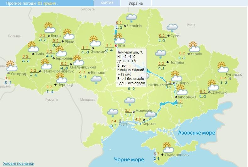 Зима на Київщині розпочнеться з «мінусів» - прогноз погоди, похолодання, погода, Мороз, Зима, заморозки - 01 pogoda