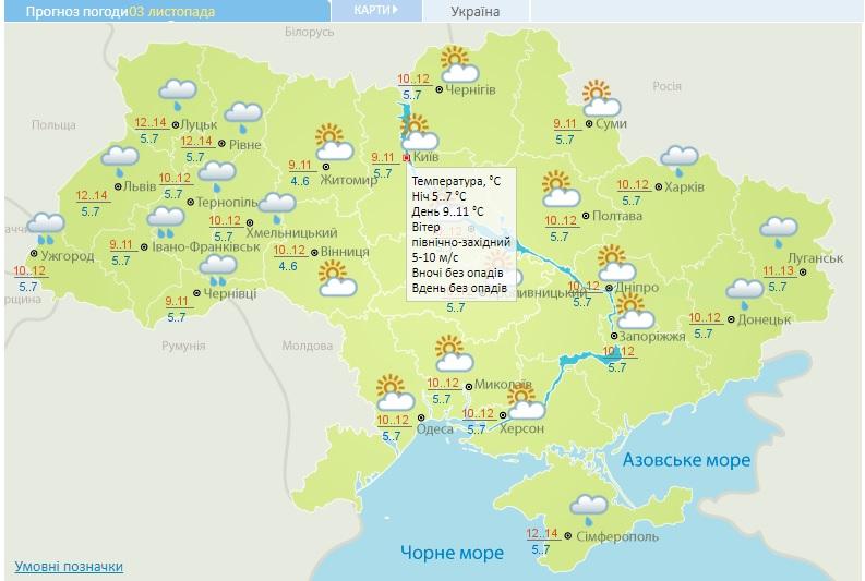 Погода на Київщині 3 листопада: мінлива хмарність, вдень до +11°С - прогноз погоди, погода - 03 pogoda