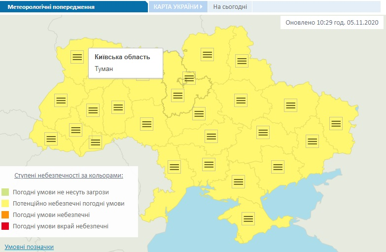 Туман не відступає: в Україні другий день поспіль І рівень небезпеки - туман, жовтий рівень небезпеки - 05 tuman