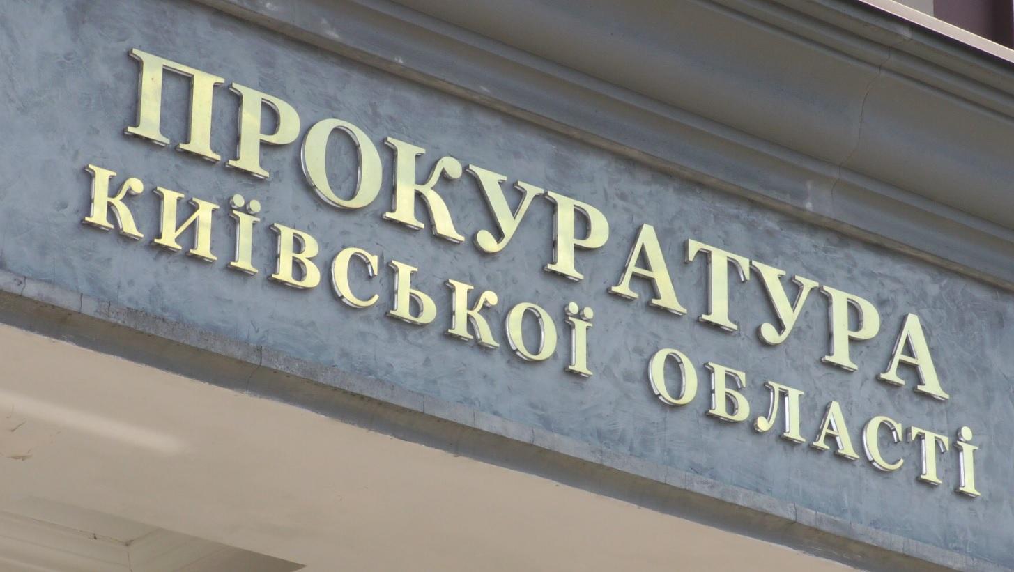Призначено нового прокурора Київської області - - 1 2