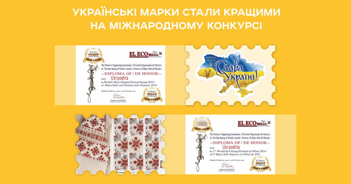 Дві українські марки перемогли на престижному конкурсі в Іспанії - Укрпошта, марка - 123371956 3499368610109768 2044064600421795294 o