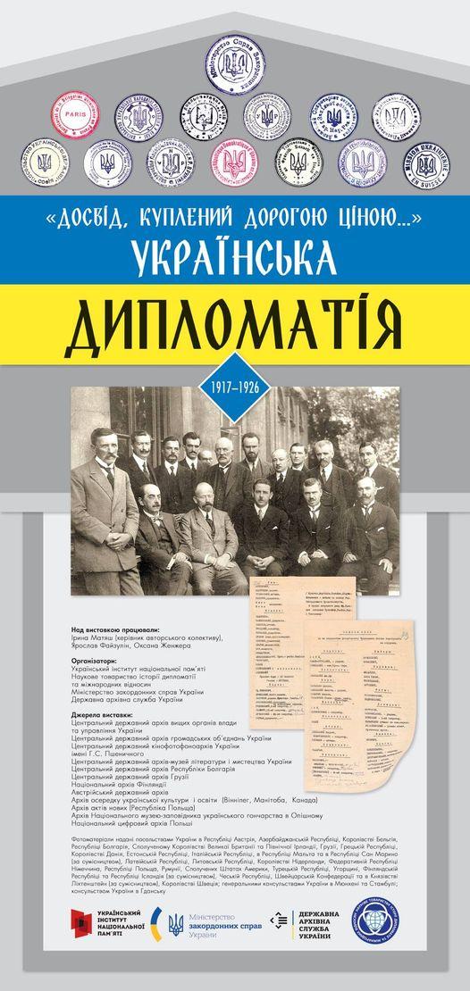 У Києві відбудеться виставка про українську дипломатію - виставка - 124635047 1692468770930981 2045401859492248224 o