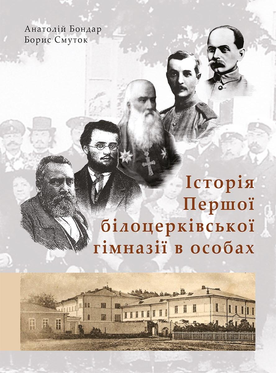 З'явилася книга про Першу Білоцерківську гімназію - Книга, Гімназія - 125451637 194231342227579 4904754223252845034 o