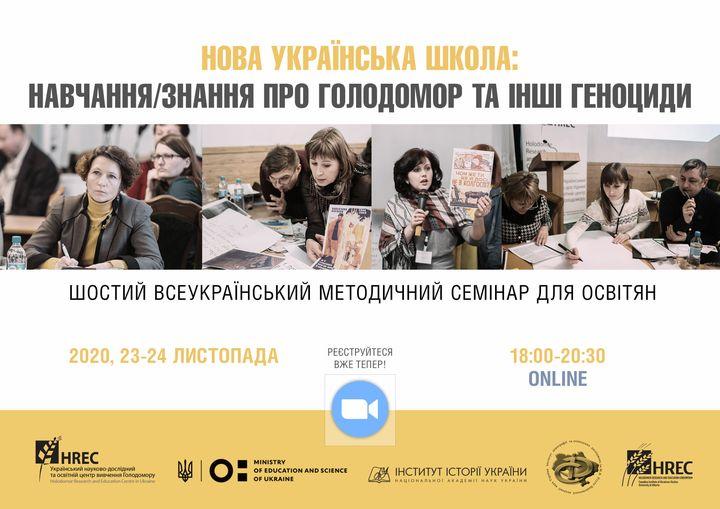 Голодомор: українських освітян запрошують взяти учать у веб-семінарі - семінар, Освіта, Голодомор, вчителі - 125504110 3837798706244965 7881351302985101255 o
