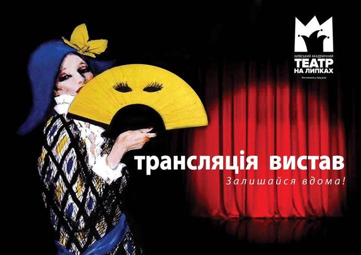 Театр на Липках відновлює покази онлайн-вистав - Театральна вистава, театр, відвідувачі - 126132530 3575178875904126 2219918303574526752 n