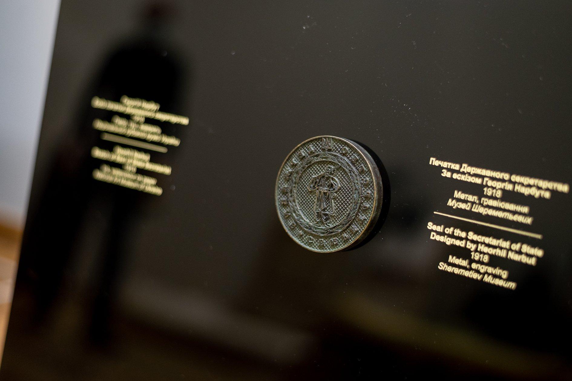 Столичний музей запрошує на виставку, присвячену українській геральдиці - музей, експозиція, виставка - 127209810 10157648064833144 1552008748616064750 o