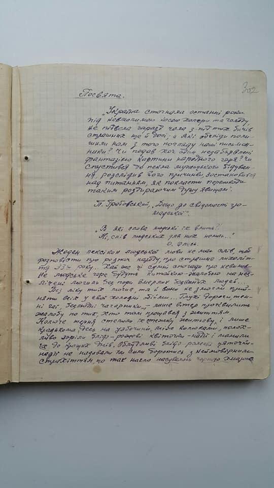 Щоденник спогадів: у Боярці передали твір «33-й рік» Музею Голодомору - спогади, Києво-Святошинський район, Голодомор, Геноцид - 127232424 1497659237095343 4606142183886529438 n