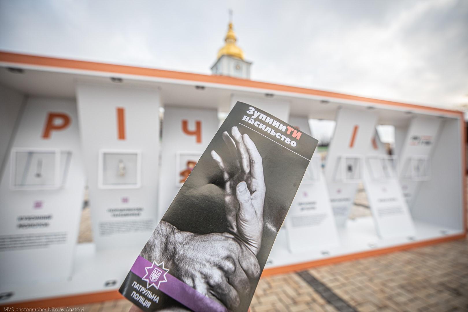 16 днів проти насильства: у Києві стартувала виставка «Річ у тім» - соціальний проект, соціальна реклама, жертви насильства, домашнє насильство, виставка - 127450931 2777032669234646 1017054946503070849 n
