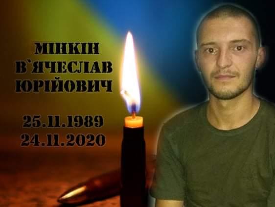 Втрата на Донбасі: поранений ворожим снайпером воїн помер у лікарні - смерть, смертельне поранення, воїни, АТО (ОСС) - 127561733 3291108267683786 716151715426966714 n