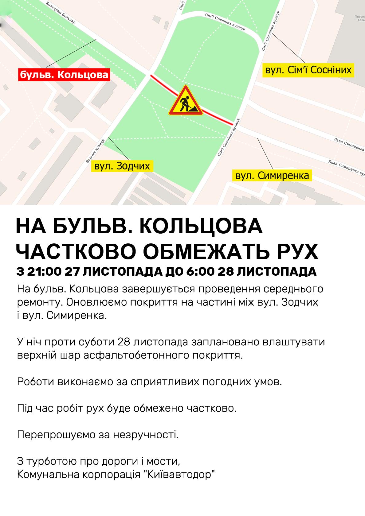 На естакаді Південного мосту частково обмежать рух - ремонт дороги, Київавтодор, дорога - 127907648 1611554705694070 5585908257622303896 o
