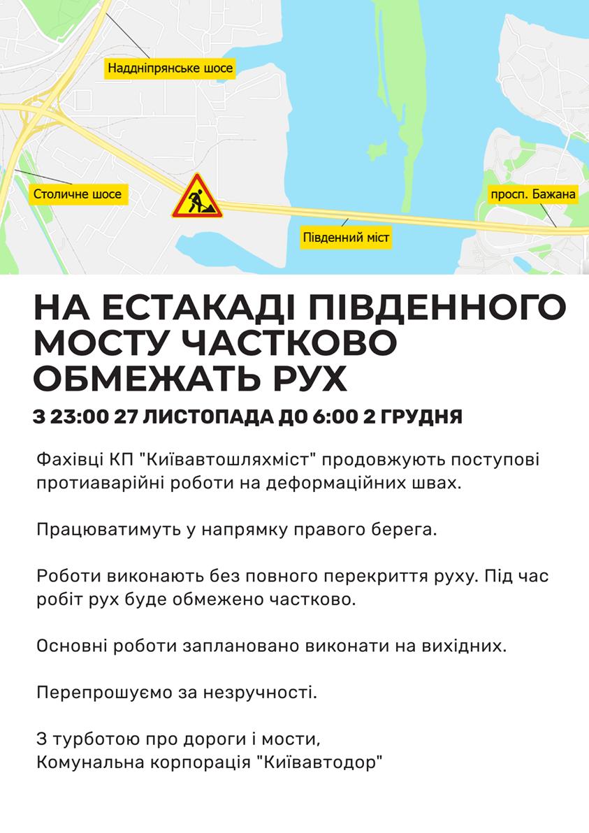 На естакаді Південного мосту частково обмежать рух - ремонт дороги, Київавтодор, дорога - 127907648 3568997029834393 7460823042786195449 o