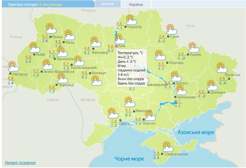 Погода 13 листопада на Київщині: вночі температура опуститься до 0°С - прогноз погоди, погода - 13 pogoda
