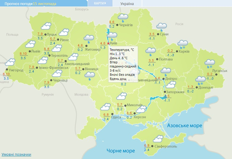 Погода на вихідних на Київщині: хмарно та дощі - прогноз погоди на вихідні, погода на вихідні - 14 pogoda2