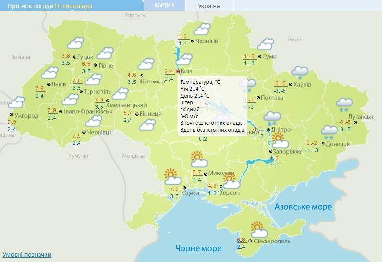 Погода 16 листопада на Київщині: прохолодно та туман - прогноз погоди, погода - 16 pogoda