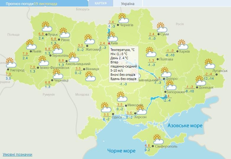 Хмарно з проясненнями: погода 19 листопада на Київщині - прогноз погоди, погода - 19 pogoda