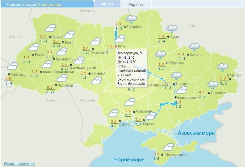 Хмарно, але без опадів: погода на Київщині на вихідних - прогноз погоди, погода - 21 pogoda