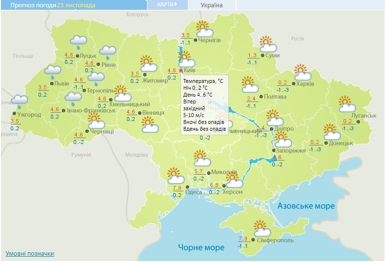 На Київщині 23 листопада без опадів, вдень до +6°С - прогноз погоди, погода - 23 pogoda