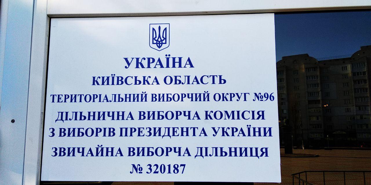 Скільки виборців вже проголосувало у Бородянському районі? - місцеві вибори 2020, місцеві вибори, вибори - 25 vybory 1