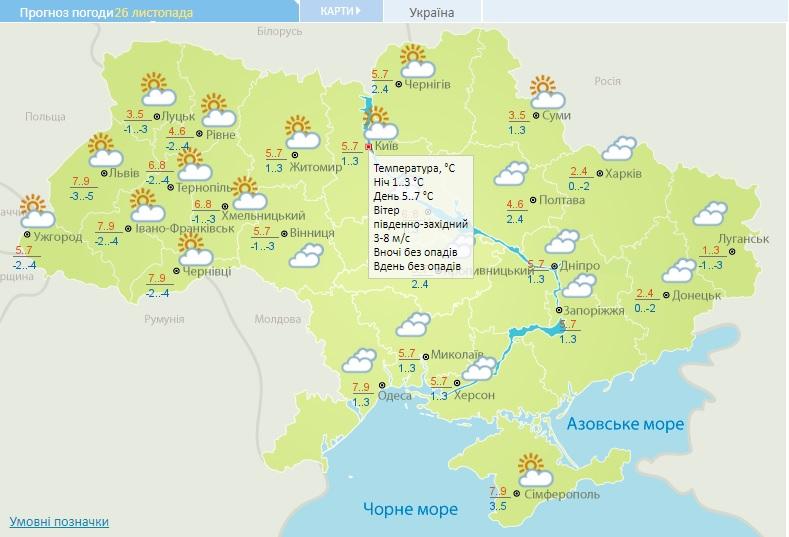 26 листопада на Київщині потепліє до +7°С - прогноз погоди, потепління, погода - 26 pogoda 1