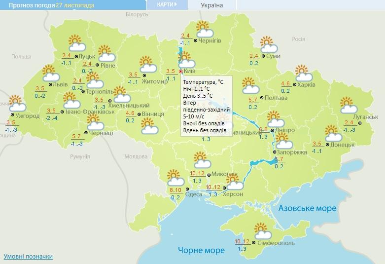 27 листопада на Київщині буде хмарна погода - прогноз погоди, погода, осінь - 27 pogoda
