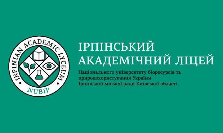 На дистанційне навчання переходять 7-11-ті класи Ірпінського академічного ліцею - Освіта, коронавірус, карантин - 58113484 444787339625667 3347279854444740608 o