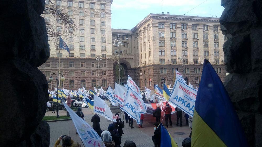У Києві протестують вкладники банку «Аркада» - Будівництво, банк, Акція протесту - Arkada2