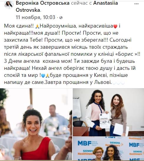 35-річна киянка померла у клініці після операції - смерть, лікарня, жінка - Bezymyannyj 4